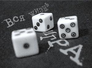 gizn-igra