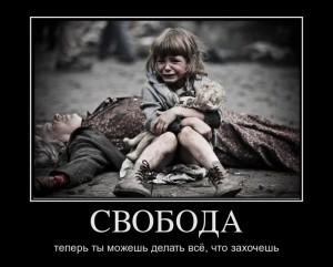 svoboda_teper_ty_moghesh_delat_vse_shto_zahochesh